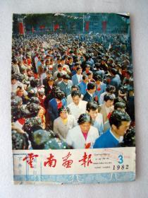 云南画报1982--3