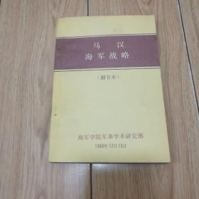 马汉海军战略 (删节本)
