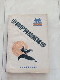 《少林护身暗器秘传》1989年一版1990年二印。