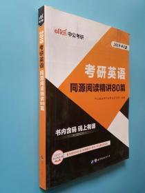 中公版·2018考研英语:同源阅读精讲80篇