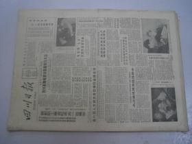 四川日报(1986年5月)5月1日-5月31日