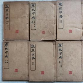 民国线装本 康熙字典  6册全