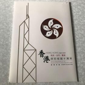 香港回归祖国十周年邮票珍藏