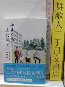 さ佐野晶 是枝裕和 海よりもまだ深く   日文原版64开文库小说书  日语正版