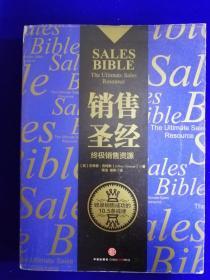 117:销售圣经(终极销售资源)