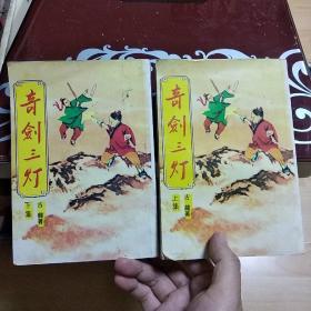 奇剑三灯(全二册)竖版繁体字