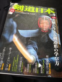 买满就送 《剑道日本》09.5 刀与竹刀(6P),可惜缺DVD
