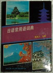 正版 日语常用语词典 杨诎人/主编 同济大学出版社