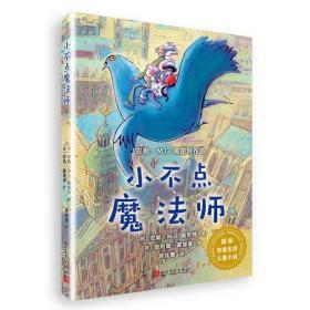 国际安徒生奖儿童小说:小不点魔法师