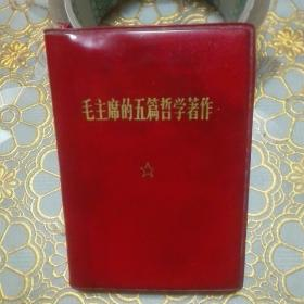毛主席的五篇哲学著作  1970年一版北京一印 128开