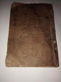 康熙字典第一卷(首册卷)光绪三年明茹古斋校印(北京旧书回收 上门服务 18610585938)