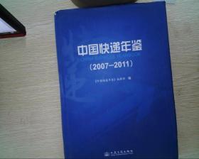 中国快递年鉴2007-2011