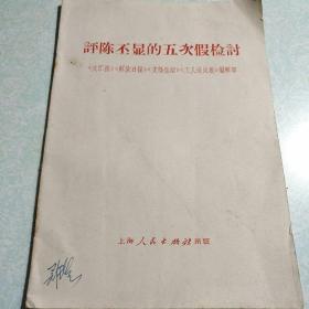 评陈丕显的五次假检讨  1968年一版一印,带毛语