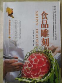 食品雕刻 正版