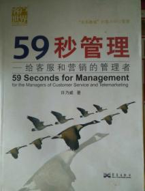 59秒管理