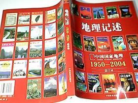 地理记述(中国国家地理1950-2004)