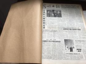 光明日报  1998  12   原报合订本