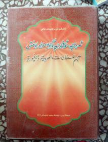 阿拉伯语维吾尔语分类词典
