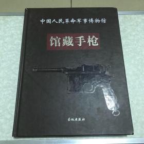 中国人民革命军事博物馆:馆藏手枪