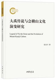 大禹传说与会稽山文化演变研究(国家社科基金后期资助项目)