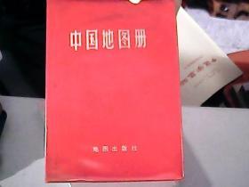 中国地图册         C7