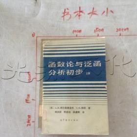 函数论与泛函分析初步.上册