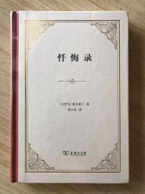 忏悔录(精装本)