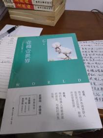 壹棉壹世界:7000年的棉与人