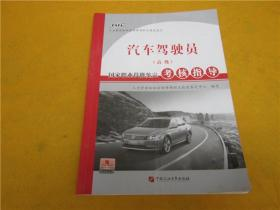 汽车驾驶员(高级)(国家职业技能鉴定考核指导)