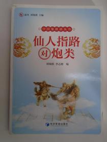 仙人指路对炮类  中国象棋谱丛书