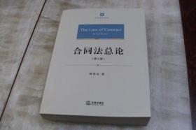 合同法总论(第三版  平装16开  2015年12月3版8印  有描述有清晰书影供参考)