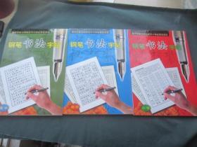 中小学必背古诗文 钢笔书法字帖(小学;初中;高中)三册合售