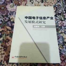 中国电子信息产业发展模式研究
