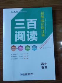 高中语文///三百阅读///超级阅读周计划///2020年高考版