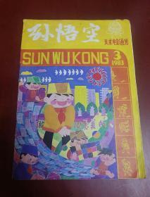 孙悟空美术电影画刊1983、3期【16开】