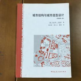 城市结构与城市造型设计