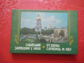 СОФИЙСКИЙ ЗАПОВЕДНИК В КИЕВЕ (基辅索非亚保护区)