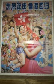 宣传画印刷品 热烈欢庆 香港回归1997年1月1版1印76.5/52.5cm