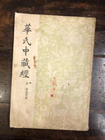 1956年一版一印中医书《华氏中藏经》