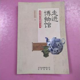 北京地区博物馆大全