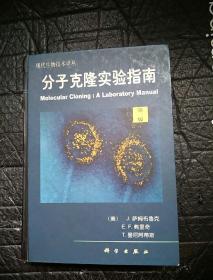 分子克隆实验指南(第二版)