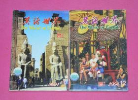 英语世界(2004年第11、12期,总第198、199期) 2册合售