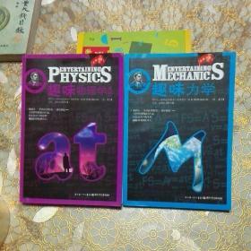 别莱利曼趣味科学系列——趣味力学 趣味物理学续编 (可分开出售)
