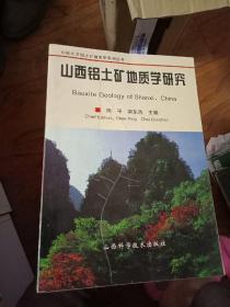 山西铝土矿地质学研究 中国北方铝土矿地质学系列丛书