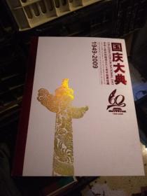 《国庆大典》庆祝中华人民共和国成立六十周年1949--2009——全景邮票珍藏,实票。全套;没有问题