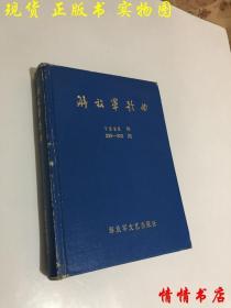 解放军歌曲 1990年(339-350期)