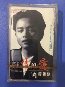 张国荣《谈情说爱》专辑.原装磁带.全新未拆封