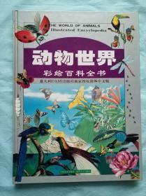 动物世界彩绘百科全书【精装.2.3.4.册】3本合售