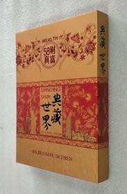58真财富:典藏世界(世界珍贵钱币、邮票集锦)