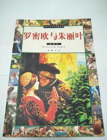 罗米欧与朱丽叶插图本世界少年文学名著文库